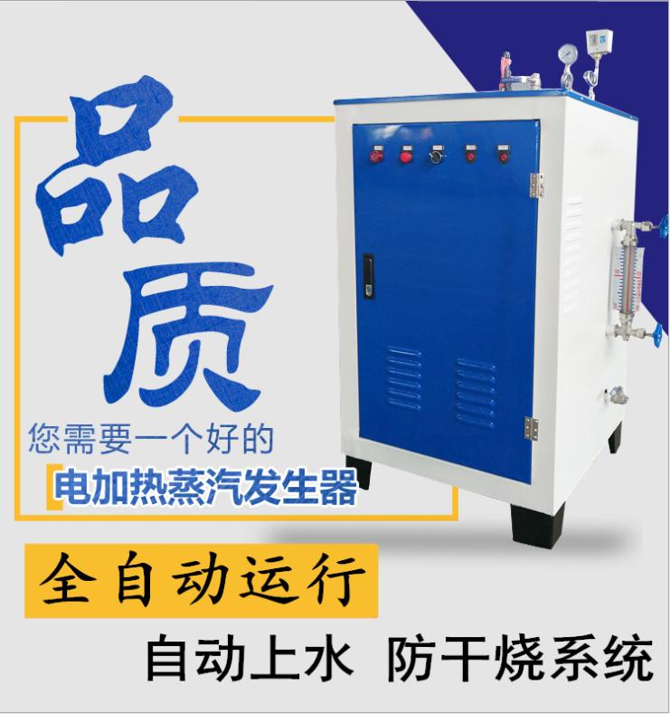 锦旭36KW桥梁养护器食品厂蒸汽养护器电加热蒸汽发生器