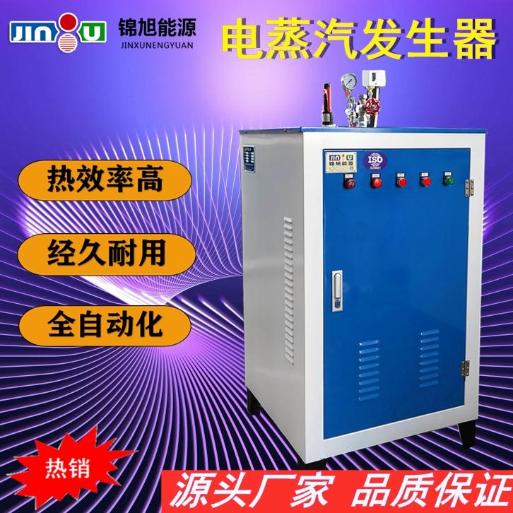 工业电加热蒸汽发生器